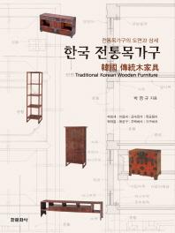한국 전통목가구