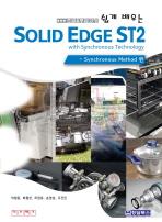 쉽게 배우는 SOLID EDGE ST2 WITH SYNCHRONOUS TECHNOLOGY (초급 중급과정)
