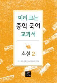 미리 보는 중학 국어 교과서: 소설. 2
