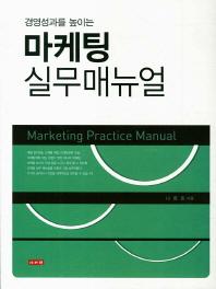 경영성과를 높이는 마케팅 실무매뉴얼