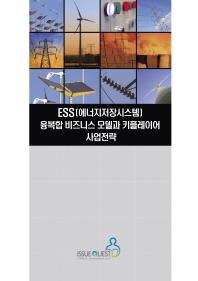 ESS(에너지저장시스템) 융복합 비즈니스 모델과 키플레이어 사업전략