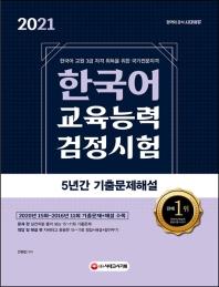 한국어교육능력검정시험 5년간 기출문제해설(2021)