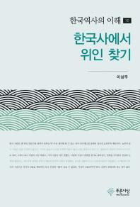 한국사에서 위인 찾기