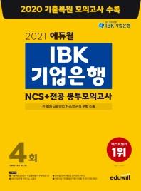 에듀윌 IBK기업은행 NCS+전공 봉투모의고사 4회(2021)