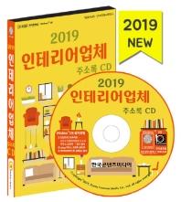 인테리어 업체 주소록(2019)(CD)