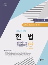 Union 헌법 변호사시험 기출문제집. 2: 모의편(선택형)(2022)