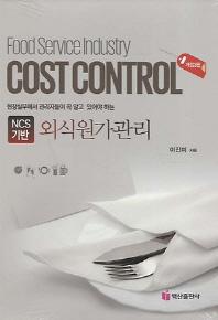 NCS 기반 외식원가관리