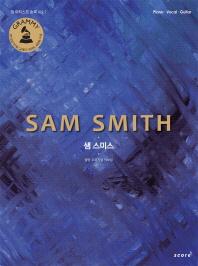샘 스미스(Sam Smith)