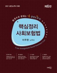 핵심정리 사회보험법(2021)