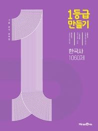 1등급 만들기 고등 한국사 1060제 기출 분석 문제집(2021)