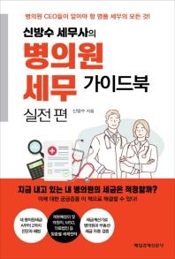 신방수 세무사의 병의원 세무 가이드북 실전편