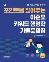 이준모 키워드 행정학 기출문제집(2021)