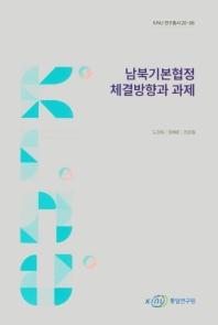 남북기본협정 체결방향과 과제