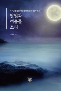 달빛과 여울물 소리