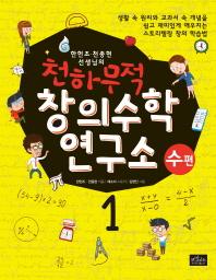 한현조 천종현 선생님의 천하무적 창의수학 연구소. 1: 수편