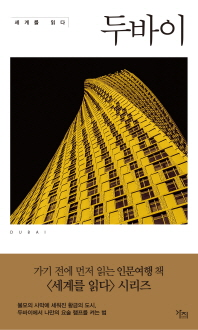 세계를 읽다: 두바이