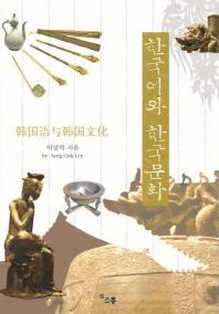 한국어와 한국문화(한중대역판)