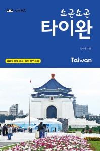 소곤소곤 타이완