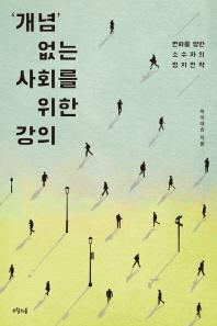 '개념' 없는 사회를 위한 강의