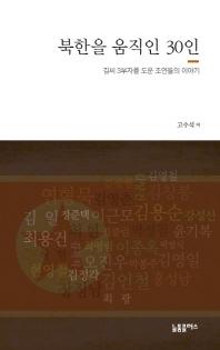 북한을 움직인 30인