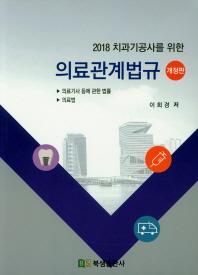 치과기공사를 위한 의료관계법규(2018)