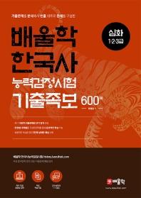 배울학 한국사능력검정시험 기출족보 600제 심화(1·2·3급)(2021)