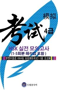 드림중국어 HSK 4급 실전 모의고사(1-5회분 해석집 포함)