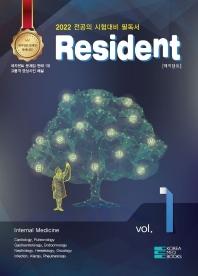 2022 Resident 세트