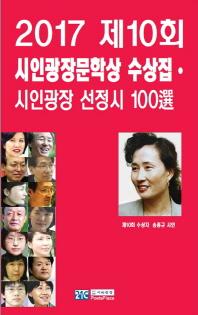제10회 시인광장문학상 수상집 시인광장 선정시 100선(2017)