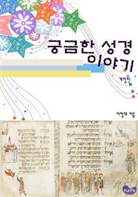 궁금한 성경 이야기 -개정판-