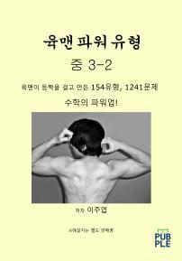 육맨파워유형 중 3-2