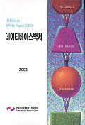 데이터베이스백서(2003)