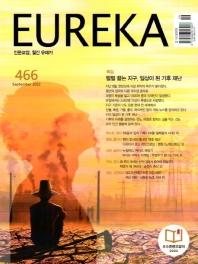 유레카(EUREKA)(2021년 9월호)