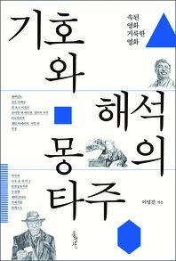 기호와 해석의 몽타주-속된 영화 거룩한 영화