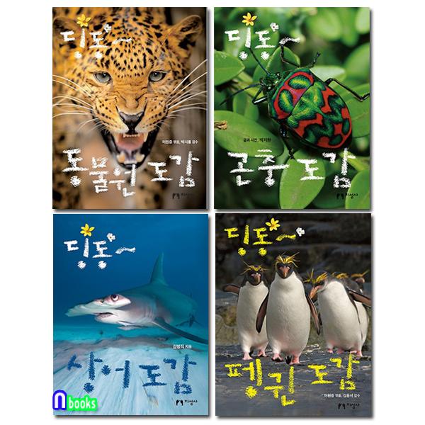 2020 초등 과학 교과연계도서 곤충도감+상어도감+펭귄도감+동물원도감 세트(전4권)/지성사