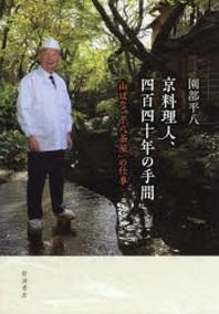 京料理人,四百四十年の手間 「山ばな平八茶屋」の仕事