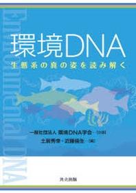 環境DNA 生態系の眞の姿を讀み解く