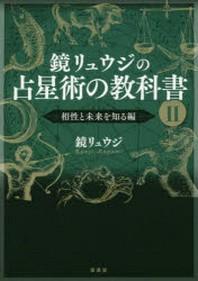 鏡リュウジの占星術の敎科書 2