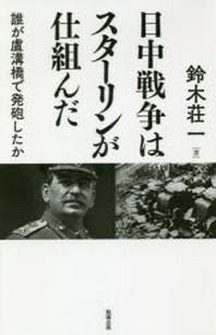 日中戰爭はスタ-リンが仕組んだ 誰が盧溝橋で發砲したか