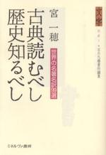 古典讀むべし歷史知るべし 世界の名著名譯99選