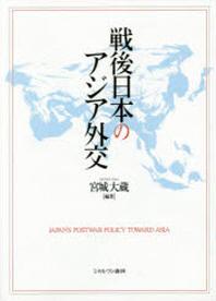 戰後日本のアジア外交