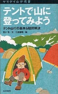 テントで山に登ってみよう テント山行の基本&疑問解決