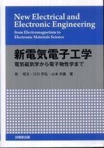 新電氣電子工學 電氣磁氣學から電子物性學まで