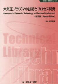 大氣壓プラズマの技術とプロセス開發 普及版