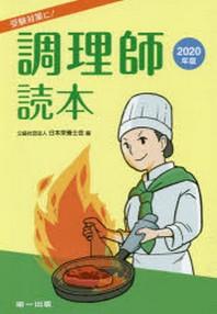調理師讀本 2020年版