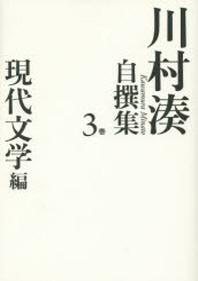 川村湊自撰集 3卷