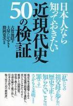 日本人なら知っておきたい近現代史50の檢證