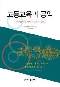 고등교육과 공익