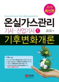 온실가스관리기사 산업기사. 1: 기후변화개론(2015)