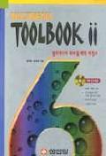 TOOLBOOK 2(MULTIMEDIA CD포함)